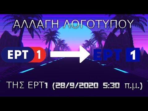 ΕΡΤ1 - Αλλαγή λογότυπου του καναλιού (28/9/2020 - 5:30)