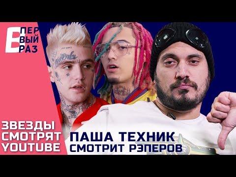 Паша Техник в шоу «В первый раз»