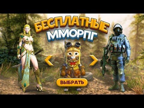 10 Лучшие бесплатные ММОРПГ игры в которые СТОИТ поиграть (видео)