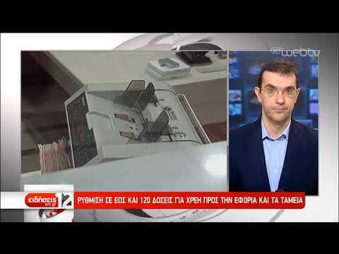 Στην Αθήνα από Δευτέρα τα κλιμάκια των Θεσμών | 18/01/19 | ΕΡΤ