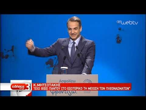 Κ. Μητσοτάκης: «Εθνική προτεραιότητα η μείωση των πλεονασμάτων» | 26/02/19 | ΕΡΤ
