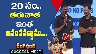 Video Fight Masters Ram Laxman Speech @ Rangasthalam Vijayotsavam || Pawan Kalyan || Ram Charan MP3, 3GP, MP4, WEBM, AVI, FLV Maret 2019