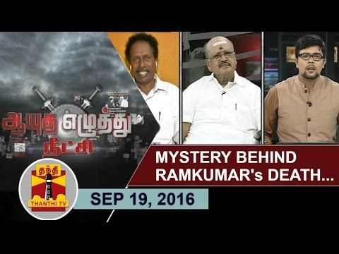 -19-09-2016-Ayutha-Ezhuthu-Neetchi-Mystery-behind-Ramkumars-Death-
