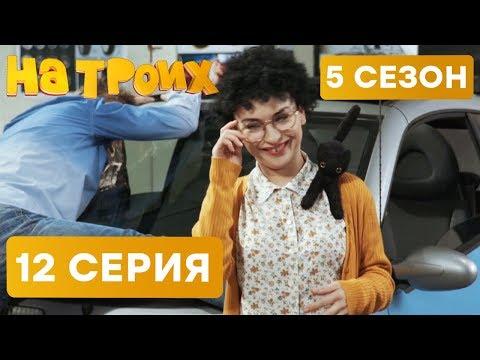 На троих - 5 СЕЗОН - 12 серия | ЮМОР IСТV - DomaVideo.Ru