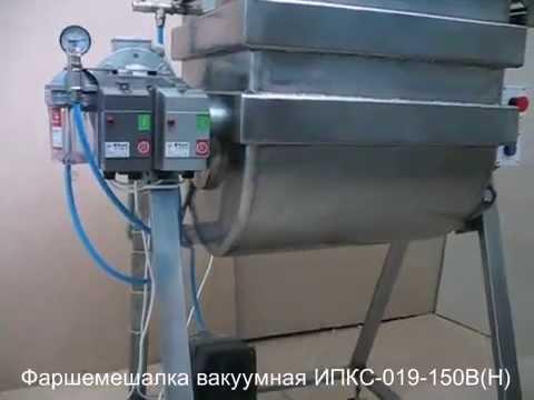 Тележка технологическая (чан посолочный) ИПКС-117Ч-200(Н). Работа Фаршемешалки вакуумной ИПКС-019-150В(Н).