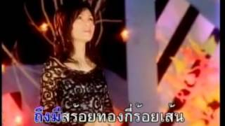 Porn Pun Wana, Thai Song, Thai Music, Thai Singer, Lung Tung