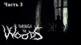 Through +the Woods прохождение игры. 3 часть
