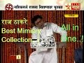 Raj thackeray best mimicry collection All in one !!