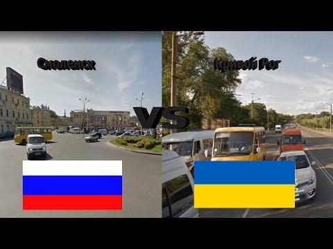 РОССИЯ - УКРАИНА. СРАВНЕНИЕ: СМОЛЕНСК - КРИВОЙ РОГ