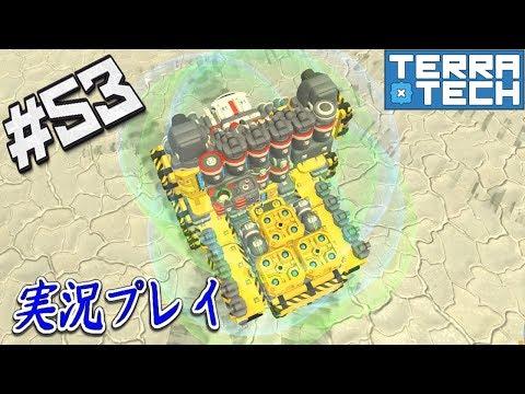 #53【Terra Tech v0.7.9.1】これでアンカー要らず!?携行型の火力発電機を作る!【実況】