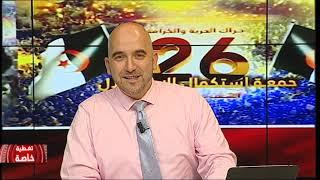 Les algériens réclament leur pleine indépendance