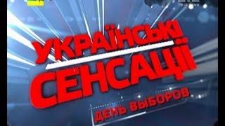 Українські сенсації. День виборів.