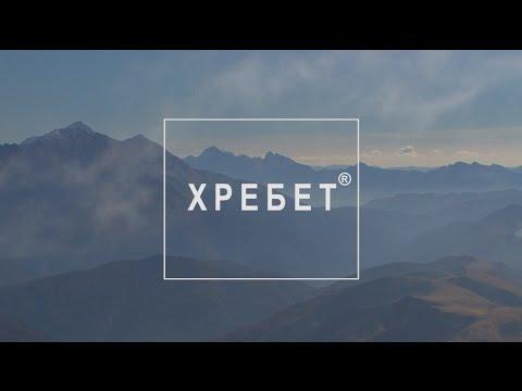 Хребет. Кавказ от моря до моря (видео)