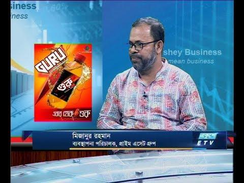 Ekushey Business || মিজানুর রহমান, এমডি- প্রাইম এসেট গ্রুপ || 02 October 2019 || ETV