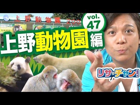 上野動物園編