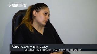 Випуск новин на ПравдаТут за 18.07.18 (20:30)
