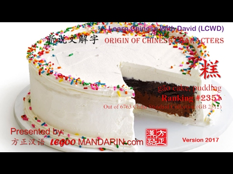 Origin of Chinese Characters - 2351 糕 餻 gāo cake, pudding - Learn Chinese with Flash Cards