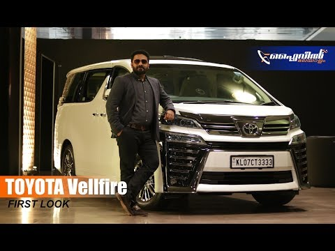 Toyota Vellfire Review | Flywheel Malayalam