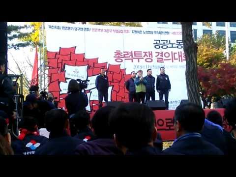 20131105 양대노총 공공부문 노동자 총력투쟁 결의대회