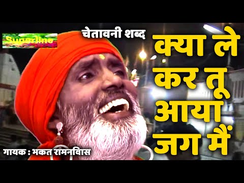 Video Kya Le Kar Tu Aya Jag Me || Hit Chetawani || संतो के शब्द || Bhakat Ram Niwas download in MP3, 3GP, MP4, WEBM, AVI, FLV January 2017