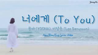 [Han/Rom/Eng] 너에게 (To You) - 윤아 (YOONA), 이상순 (Lee Sangsoon) Lyrics Video