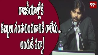 Janasena Chief Pawan Kalyan Speech In Dallas Meeting About Politics | Janasena Pravasa Garjana