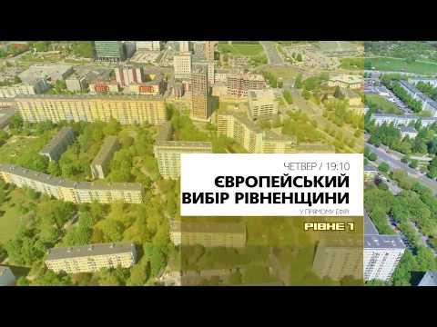 Європейський вибір Рівненщини: співпраця влади і громади [АНОНС]