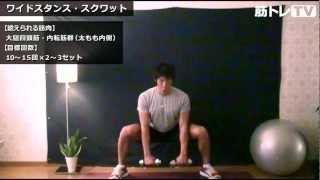【下半身強化】内転筋群を鍛えるのにおすすめ!「ワイドスクワット」