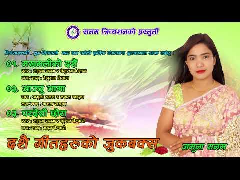 (New Hits Dashain Song 2074 Jamuna Sanam Beluram Dhital Kushal belbase & Kamal Khadka - Duration: 32 minutes.)