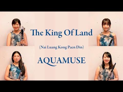 THE KING OF LAND / AQUAMUSE 【神奈川「バーチャル開放区」】の画像