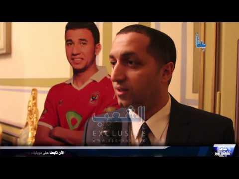 تعليق الناقد الرياضي إيهاب الخطيب على قرار التحفظ على أموال أبو تريكة
