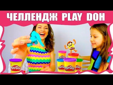 Вика ПРОТИВ Мамы Челлендж Плей До Кто Победит Новый Challenge Play Doh /// Вики Шоу (видео)