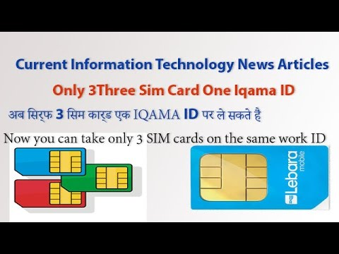 Current Information Technology News Articles | only 3 Sim One ID Card | the latest in technology |