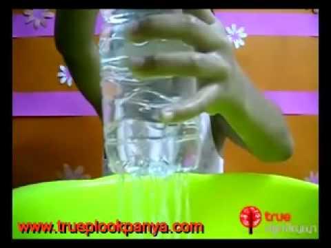 การทดลองขวดน้ำฝักบัว ( www.trueplookpanya.com )