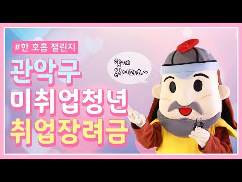 관악구 미취업청년 취업장려금 지원 안내 (feat. 한 호흡 챌린지) - 포켓 인 관악 이미지