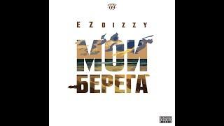 ezdizzy-мои-берега-moi-berega-(exblack-prod-)
