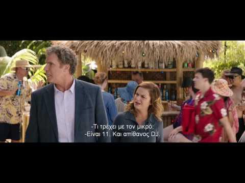 Επίχειρηση: Καζίνο (The House) - Official Trailer (Gr Subs)