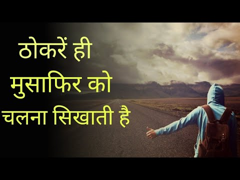 Success quotes - Life Struggle and Good Think about Life Motivational and Inspirational Status Quotes