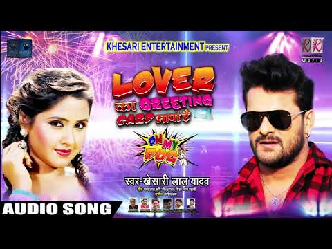 Khesari Lal Yadav का 2019 का New Year Song - Lover Ka Greeting Card Aaya Hai - Bhojpuri Songs
