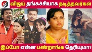Video விஜய் தங்கச்சியாக நடித்தவர்கள் இப்போ என்ன பண்றாங்க தெரியுமா? | Tamil Cinema | Kollywood News MP3, 3GP, MP4, WEBM, AVI, FLV November 2018