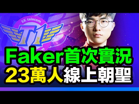 Faker 實況直播 23萬人線上朝聖 & 精華