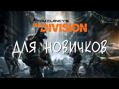Tom Clancy's The Division. Руководство для новичков. (видео)