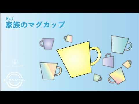 トータルレッスン No.1 家族のマグカップ