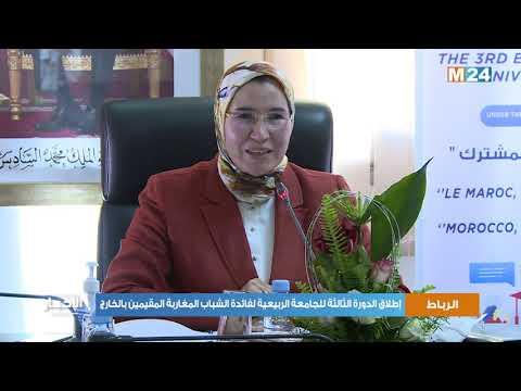 إطلاق الدورة الثالثة للجامعة الربيعية لفائدة الشباب المغاربة المقيمين بالخارج