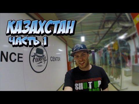 Бюджетный перелет это ад | Казахстан Часть 1 (видео)