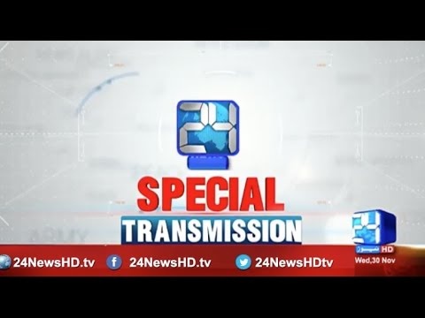 Special Transmission | 2 Dec 2016 | 24 News HD