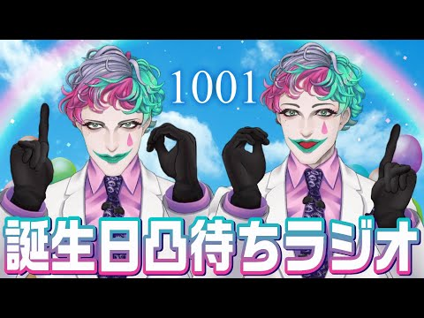 【#誕ジョー・力一】誕生日凸待ちラジオ1001【にじさんじ/ジョー・力一】