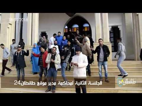 فيديو...الجلسة الثانية لمحاكمة مدير موقع طانطان24