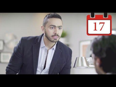 مسلسل فرق توقيت HD- الحلقة السابعة عشر ١٧ - تامر حسني /Tamer Hosny (видео)