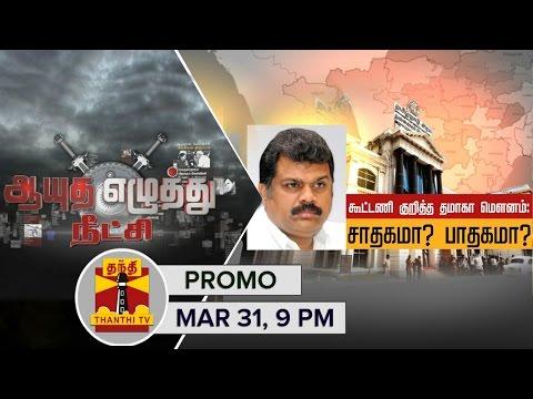 Ayutha-Ezhuthu-Neetchi--Debate-on-TMCs-Silence-on-Alliance-Promo-March-31-Thanthi-TV
